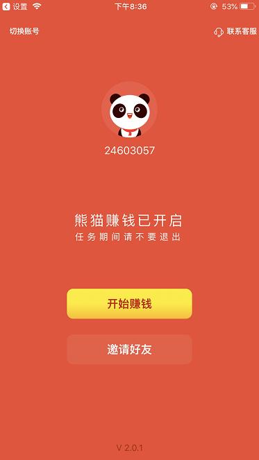 熊猫赚钱截图1