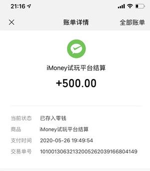 手机自动一天赚100元靠谱吗?没本钱怎么在手机一天赚100元  第3张