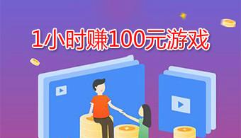 1小时赚100元游戏:赚钱简单提现秒到账  第1张