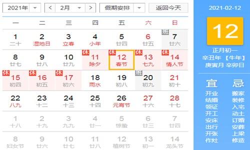 2021年春节放假最新消息:2021年春节7天改15天到底是真假  第1张