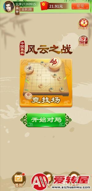 中国象棋竞赛版真的可以赚钱吗?中国象棋竞赛版红包版能提现吗?  第1张