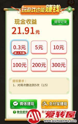 中国象棋竞赛版真的可以赚钱吗?中国象棋竞赛版红包版能提现吗?  第3张