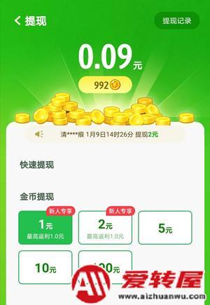 鼠钱app赚钱是真的吗?鼠钱分红鼠能提现吗?  第3张