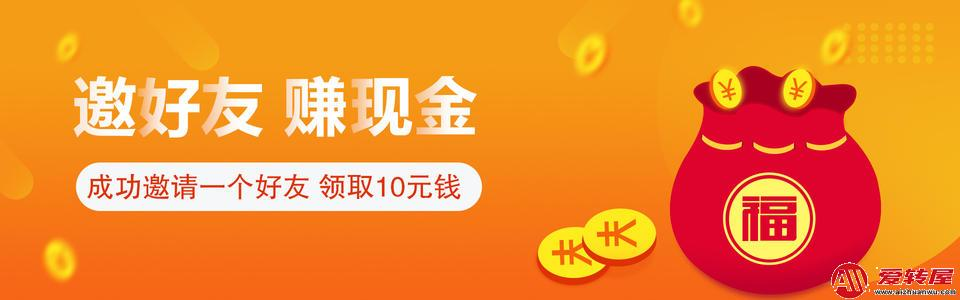 邀请赚钱的app一人10元(这几个app邀请收益高的一天上千元)  第1张