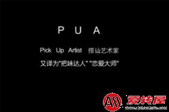 pua是什么意思?网络上说的被pua是干嘛的  第1张