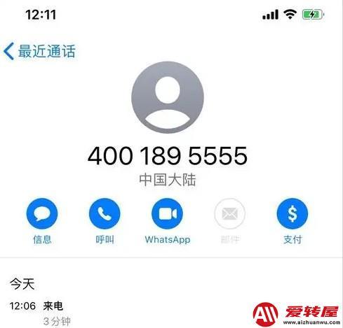 4001895555是什么电话?老是被这个电话骚扰怎么办  第1张