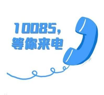 10085是什么电话服务(10085和10086有什么区别) 第1张